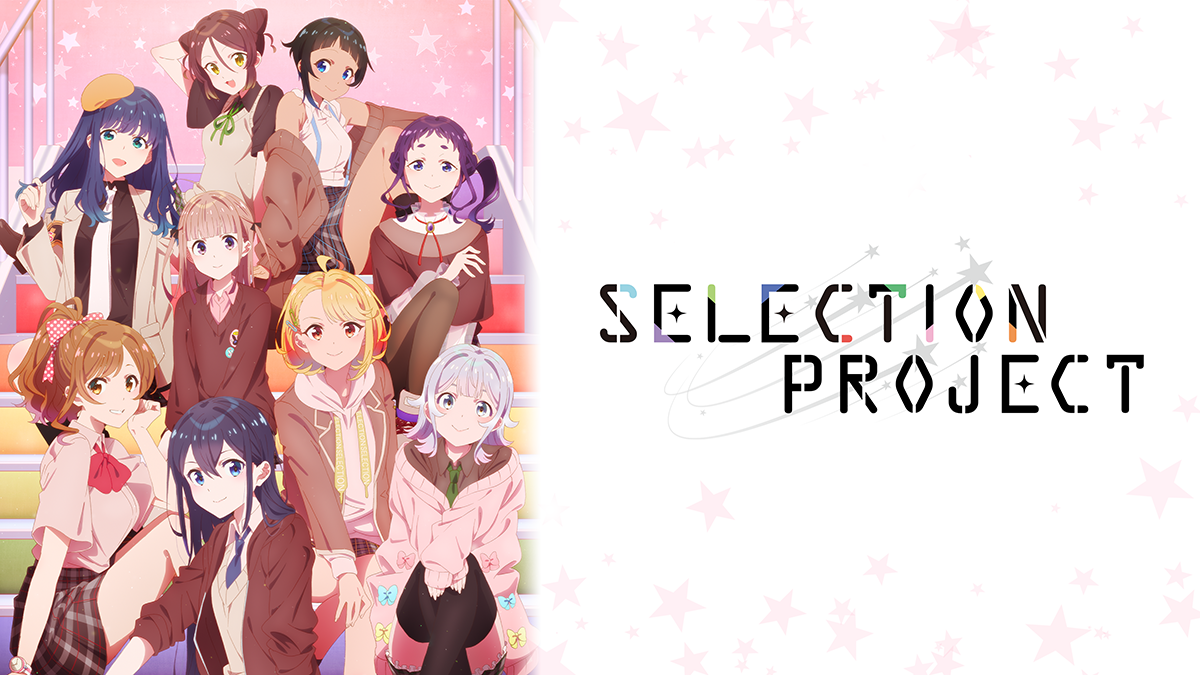 「SELECTION PROJECT」最新話配信開始